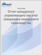 Отчет конкурсного управляющего как этап завершения конкурсного производства