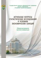 Актуальные вопросы статистических исследований в условиях экономических санкций