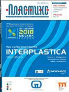 Пластикс: индустрия переработки пластмасс