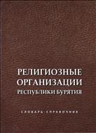 Религиозные организации Республики Бурятия: словарь-справочник