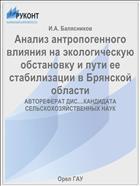 Анализ антропогенного влияния на экологическую обстановку и пути ее стабилизации в Брянской области