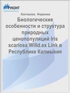 Биологические особенности и структура природных ценопопуляций Iris scariosa Willd.ex Link в Республике Калмыкия