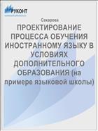 ПРОЕКТИРОВАНИЕ ПРОЦЕССА ОБУЧЕНИЯ ИНОСТРАННОМУ ЯЗЫКУ В УСЛОВИЯХ ДОПОЛНИТЕЛЬНОГО ОБРАЗОВАНИЯ (на примере языковой школы)