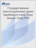 Государственное (конституционное) право зарубежных стран: Курс лекций. Гриф РАО