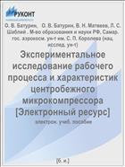 Экспериментальное исследование рабочего процесса и характеристик центробежного микрокомпрессора [Электронный ресурс]