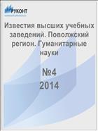 Известия высших учебных заведений. Поволжский регион. Гуманитарные науки