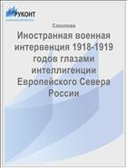 Иностранная военная интервенция 1918-1919 годов глазами интеллигенции Европейского Севера России