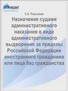 Назначение судами административного наказания в виде административного выдворения за пределы Российской Федерации иностранного гражданина или лица без гражданства
