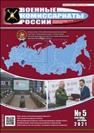 Военные комиссариаты России