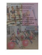 Воспитание двигательно-координационных способностей студентов в процессе физкультурно-спортивной деятельности