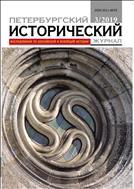 Петербургский исторический журнал