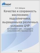 Качество и сохранность маслосемян  подсолнечника, выращенныхв различных условиях ЦЧР