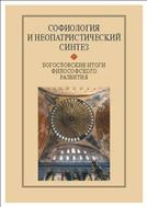 Софиология и неопатристический синтез: богословские итоги философского развития