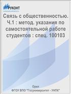 Связь с общественностью. Ч.1 : метод. указания по самостоятельной работе студентов : спец. 100103