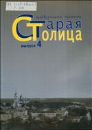 Старая столица: краеведческий альманах