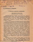 К биологии вишневого пилильщика Eriocampoides limacina Rets