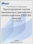 Проектирование систем авиационных двигателей с использованием CAD/CAE-пакетов