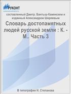Словарь достопамятных людей русской земли : К. - М.. Часть 3