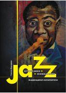 История джаза: основные стили и выдающиеся исполнители