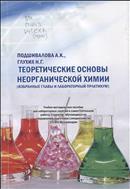 Теоретические основы неорганической химии (избранные главы и лабораторный практикум)