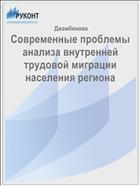 Современные проблемы анализа внутренней трудовой миграции населения региона