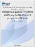 Основные драматические системы театрального искусства XX века