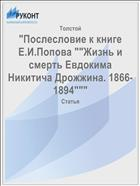 """����������� � ����� �.�.������ """"����� � ������ �������� �������� ��������. 1866-1894"""""""