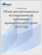 Обзор диссертационных исследований по проблемам муниципального права (2012 год)