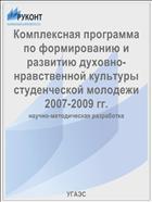 Комплексная программа по формированию и развитию духовно-нравственной культуры студенческой молодежи 2007-2009 гг.