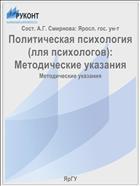 Политическая психология (лля психологов):  Методические указания
