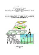 Экономика энергетики и управление энергопредприятием