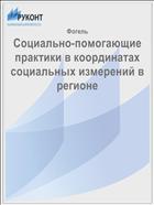Социально-помогающие практики в координатах социальных измерений в регионе