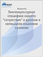 """Лингвокультурная специфика скрипта """"сочувствие"""" в русском и калмыцком языковом сознании"""