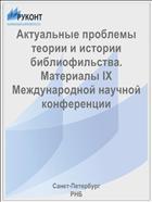 Актуальные проблемы теории и истории библиофильства. Материалы IX Международной научной конференции