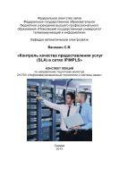Контроль качества предоставления услуг (SLA) в сетях IP/MPLS