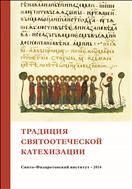 Традиция святоотеческой катехизации : Коллективная научная монография