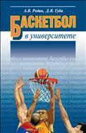Баскетбол в университете: Теоретическое и учебно-методическое обеспечение системы подготовки студентов в спортивном клубе