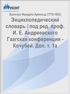 Энциклопедический словарь / под ред. проф. И. Е. Андреевского Гаагская конференция - Кочубей. Доп. т. 1а