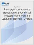 Роль русского языка в становлении российской государственности на Дальнем Востоке. Статья