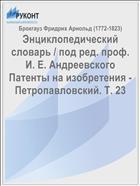 Энциклопедический словарь / под ред. проф. И. Е. Андреевского Патенты на изобретения - Петропавловский. Т. 23