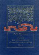 Труды по этимологии: Слово. История. Культура. Т. 4