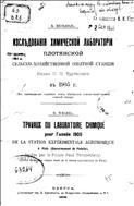 Исследования химической лаборатории Плотянской сельскохозяйственной опытной станции князя П. П. Трубецкого в 1905 г.
