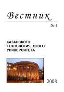 Вестник Казанского технологического университета. №1. 2008