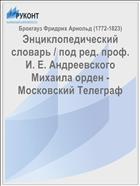 Энциклопедический словарь / под ред. проф. И. Е. Андреевского Михаила орден - Московский Телеграф