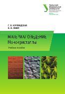 Материаловедение: Монокристаллы