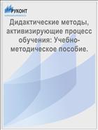 Дидактические методы, активизирующие процесс обучения: Учебно-методическое пособие.