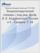 Энциклопедический словарь / под ред. проф. И. Е. Андреевского Россия и С - Саварна. Т. 28