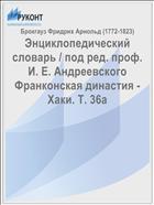 Энциклопедический словарь / под ред. проф. И. Е. Андреевского Франконская династия - Хаки. Т. 36a