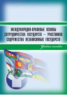 Международно-правовые основы сотрудничества государств – участников Содружества Независимых Государств