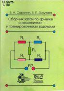 Сборник задач по физике с решениями и тренировочными задачами